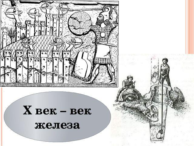 Х век – век железа