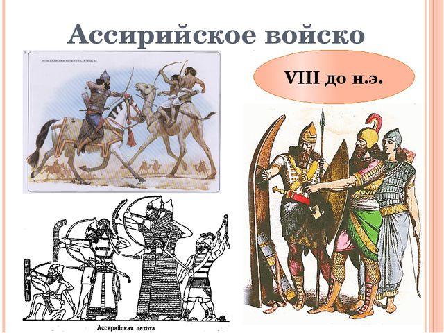 Ассирийское войско VIII до н.э.