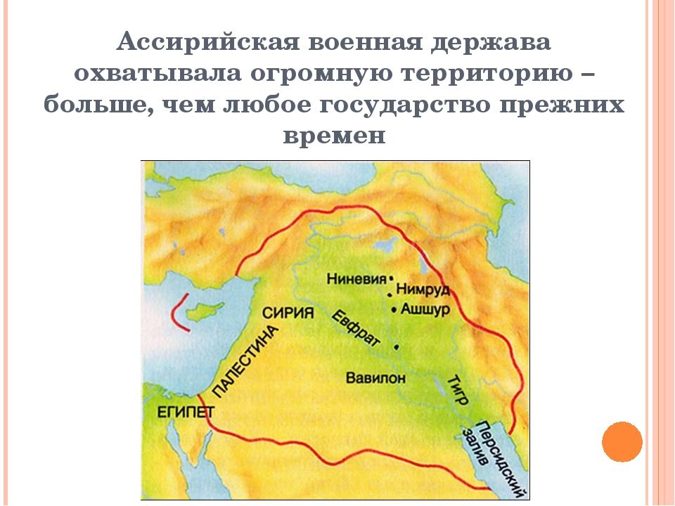 Ассирийская военная держава охватывала огромную территорию – больше, чем любо...