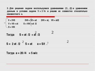3. Для решения задачи воспользуемся уравнениями (1) , (2) и уравнением данным