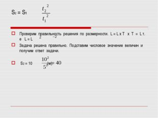 S2 = S1 Проверим правильность решения по размерности. L = L x T x T = L т. е