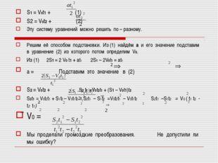 S1 = V0t1 + (1) S2 = V0t2 + (2) Эту систему уравнений можно решить по – разно