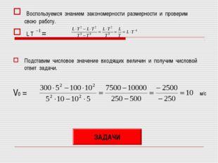 Воспользуемся знанием закономерности размерности и проверим свою работу. L T
