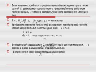 Если, например, требуется определить время t прохождения пути s телом массой