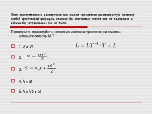 Зная закономерность размерности, мы можем произвести размерностную проверку л