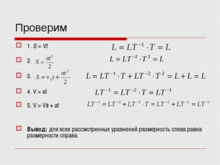 Проверим 1. S = Vt 2. 3. 4. V = at 5. V = V0 + at Вывод: для всех рассмотренн