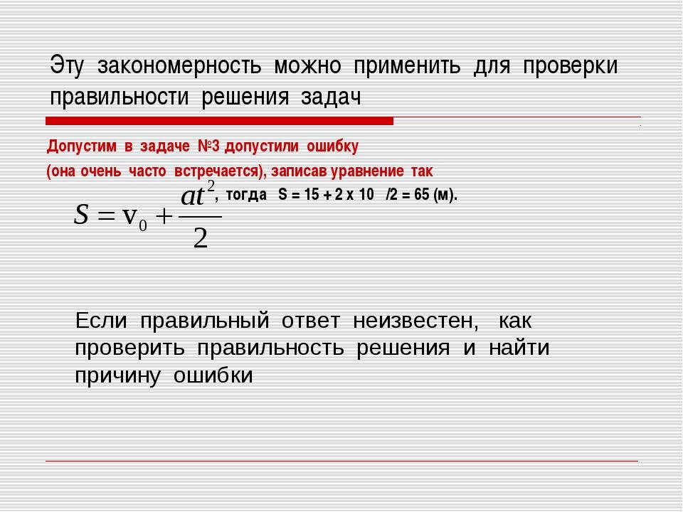 Эту закономерность можно применить для проверки правильности решения задач До...