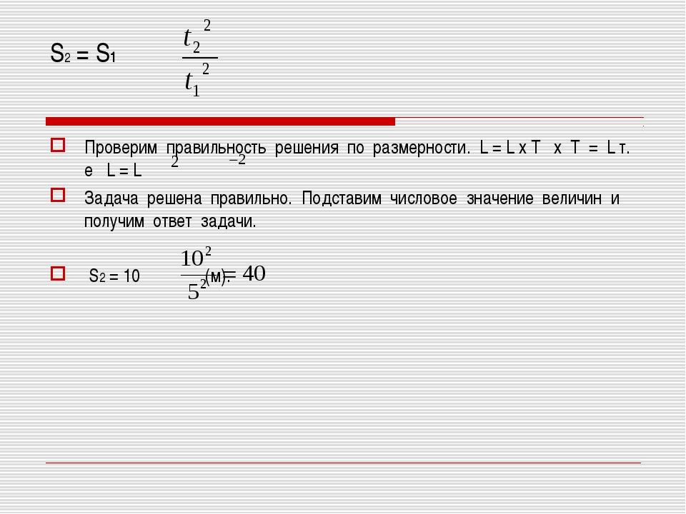 S2 = S1 Проверим правильность решения по размерности. L = L x T x T = L т. е...