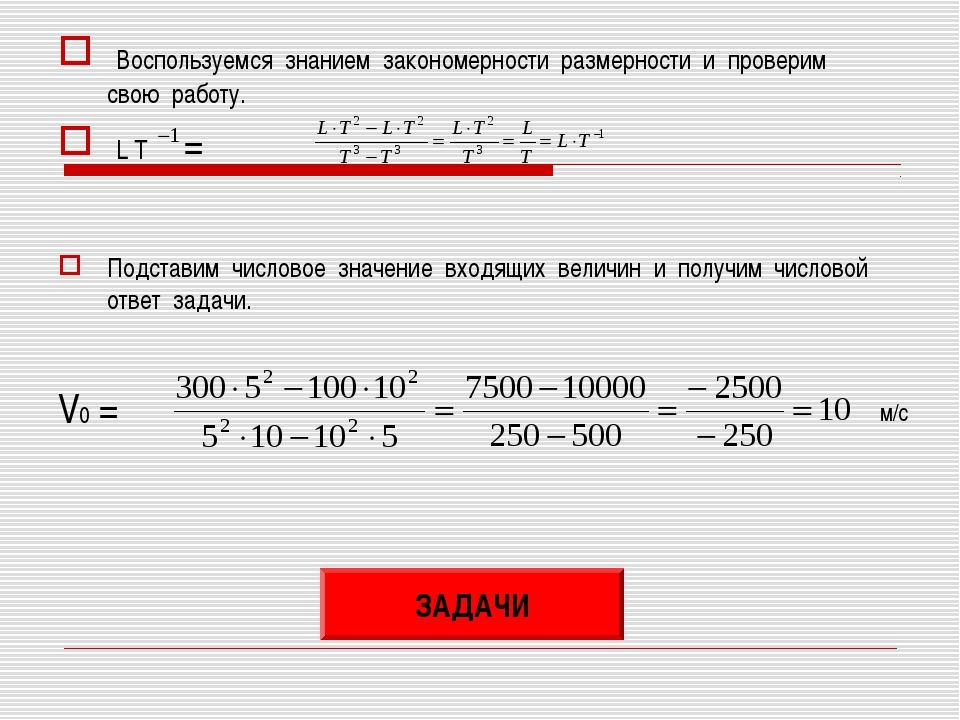 Воспользуемся знанием закономерности размерности и проверим свою работу. L T...
