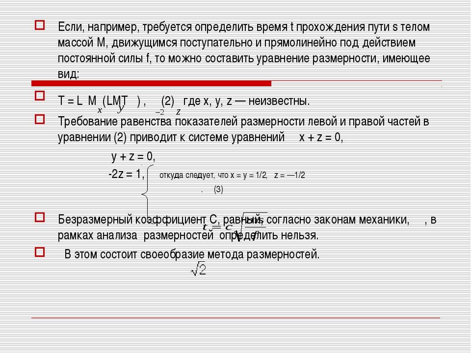 Если, например, требуется определить время t прохождения пути s телом массой...