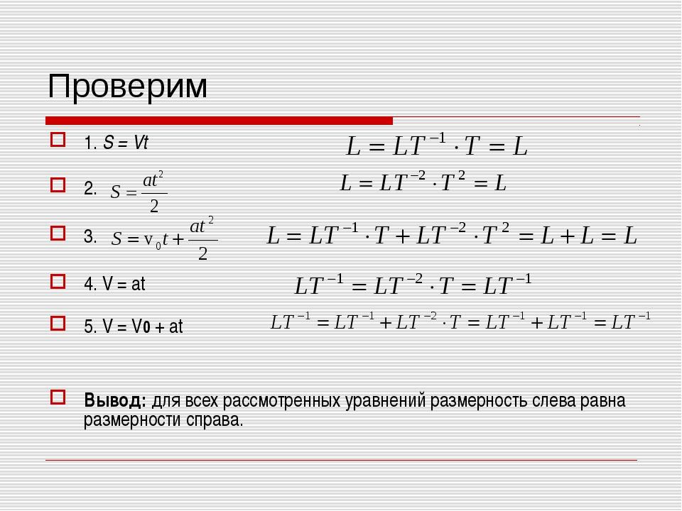 Проверим 1. S = Vt 2. 3. 4. V = at 5. V = V0 + at Вывод: для всех рассмотренн...