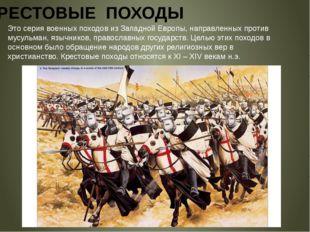 Это серия военных походов из Западной Европы, направленных против мусульман,
