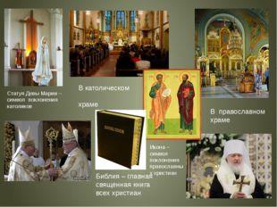 В католическом храме В православном храме Библия – главная священная книга вс