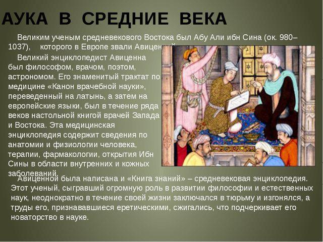 Великим ученым средневекового Востока был Абу Али ибн Сина (ок. 980–1037), к...