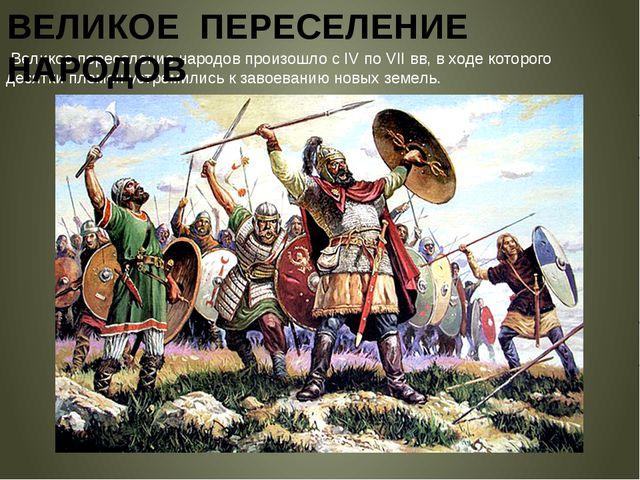 Великое переселение народов произошло с IV по VII вв, в ходе которого десятк...