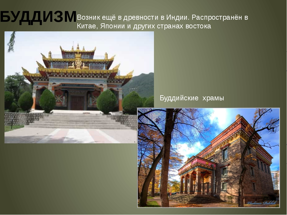 БУДДИЗМ Буддийские храмы Возник ещё в древности в Индии. Распространён в Кита...