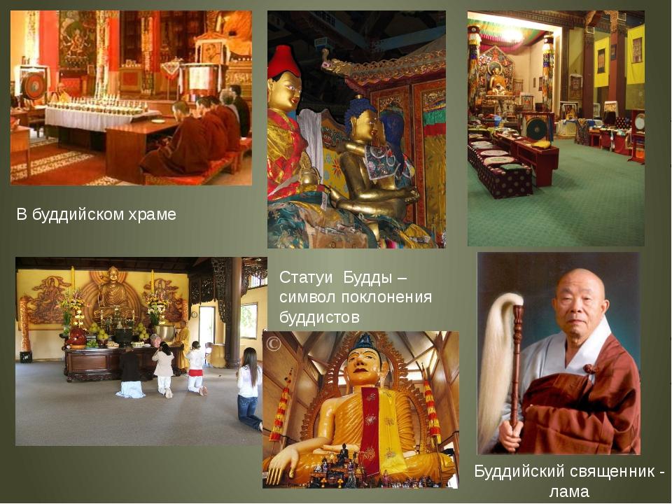 В буддийском храме Статуи Будды – символ поклонения буддистов Буддийский свя...
