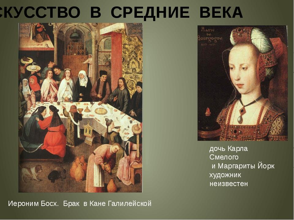дочь Карла Смелого и Маргариты Йорк художник неизвестен ИСКУССТВО В СРЕДНИЕ В...
