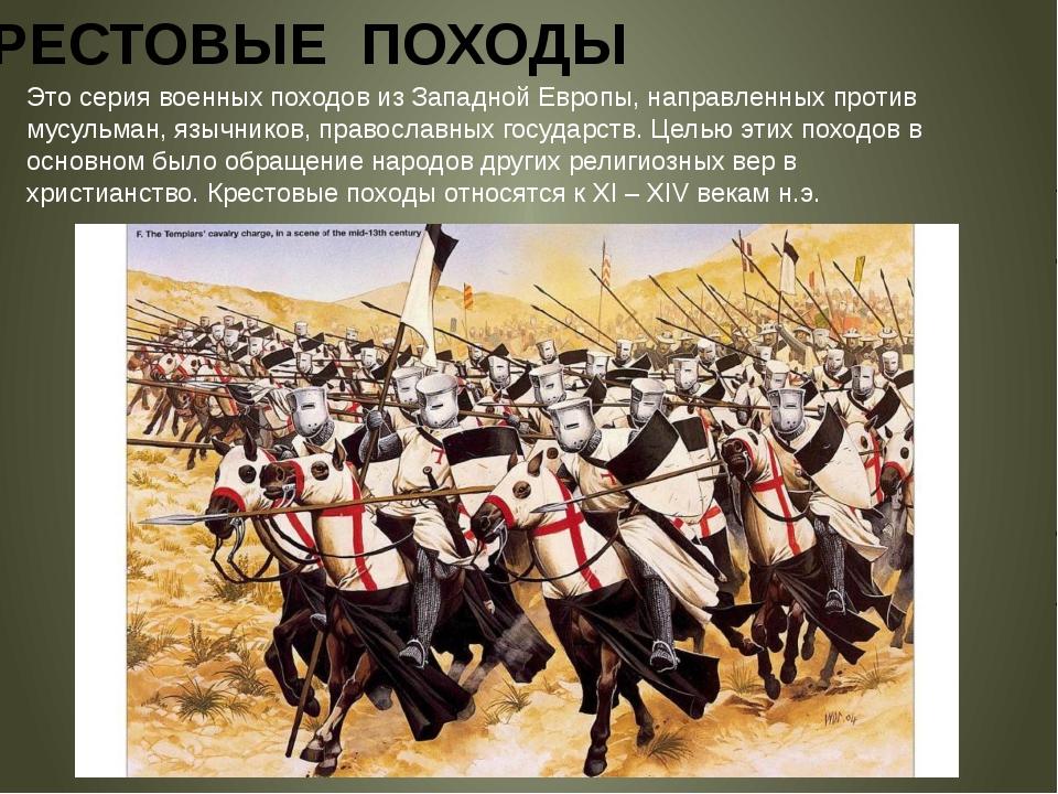 Это серия военных походов из Западной Европы, направленных против мусульман,...