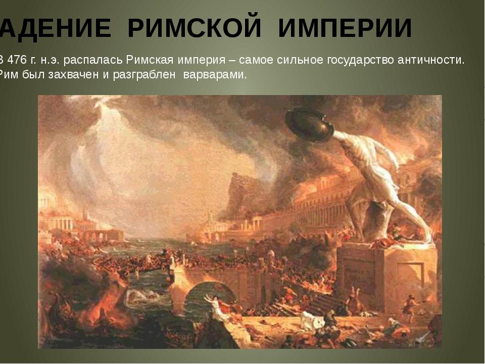 В 476 г. н.э. распалась Римская империя – самое сильное государство античност...