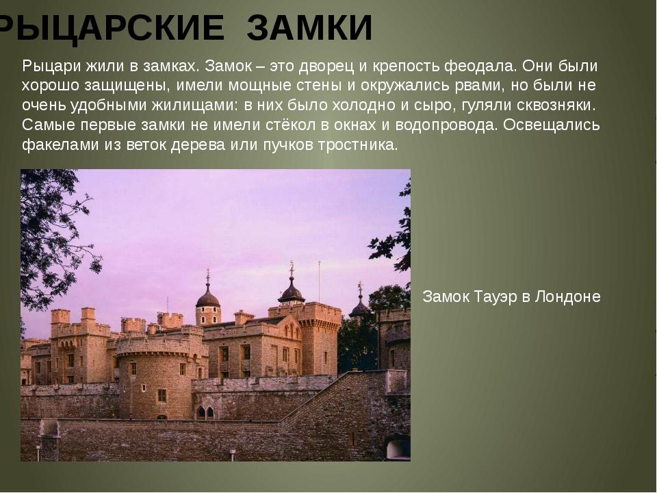 РЫЦАРСКИЕ ЗАМКИ Рыцари жили в замках. Замок – это дворец и крепость феодала....