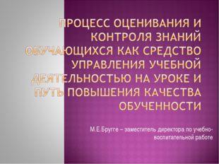 М.Е.Бругге – заместитель директора по учебно-воспитательной работе