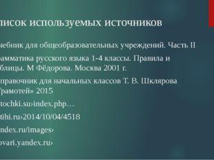 Список используемых источников Учебник для общеобразовательных учреждений. Ч