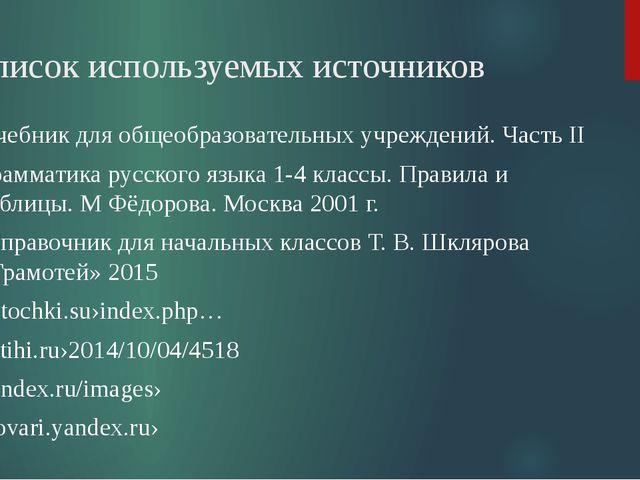 Список используемых источников Учебник для общеобразовательных учреждений. Ч...