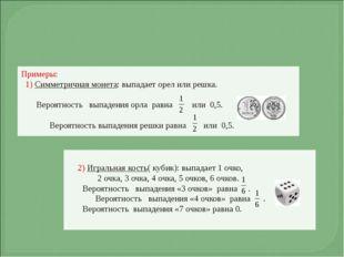 Примеры: 1) Симметричная монета: выпадает орел или решка. Вероятность выпаден