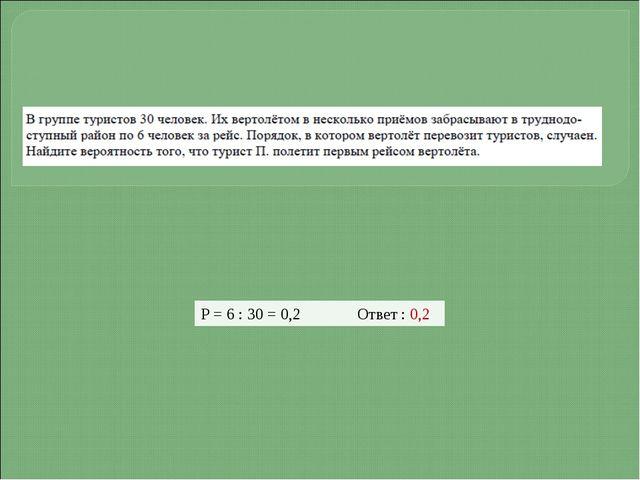 Р = 6 : 30 = 0,2 Ответ : 0,2