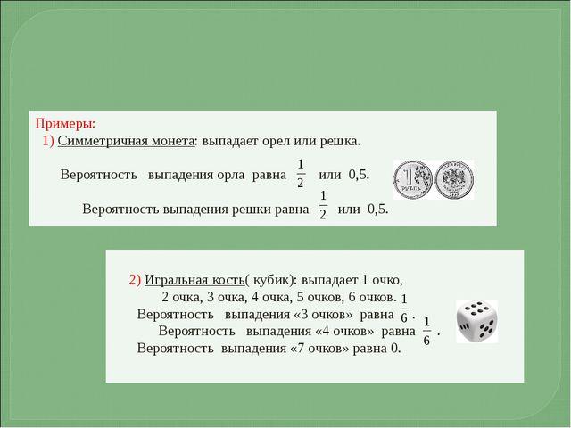 Примеры: 1) Симметричная монета: выпадает орел или решка. Вероятность выпаден...