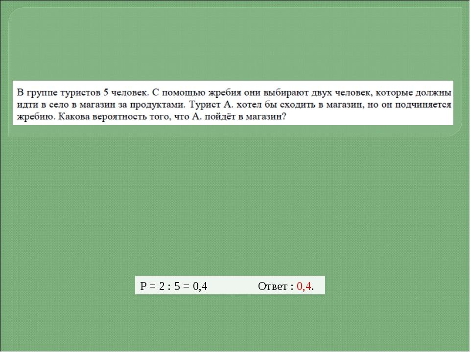 Р = 2 : 5 = 0,4 Ответ : 0,4.