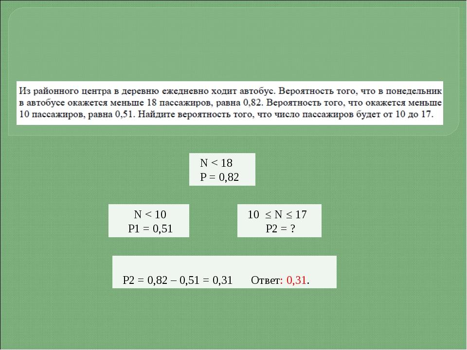 N < 18 Р = 0,82 N < 10 Р1 = 0,51 10 ≤ N ≤ 17 Р2 = ? Р2 = 0,82 – 0,51 = 0,31...