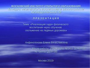 МОСКОВСКИЙ ИНСТИТУТ ОТКРЫТОГО ОБРАЗОВАНИЯ КАФЕДРА ФИЗИЧЕСКОГО ВОСПИТАНИЯ И БЕ