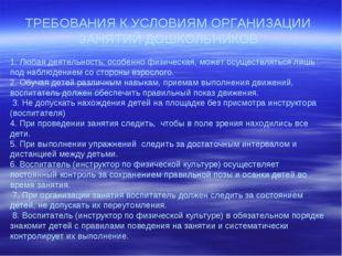 ТРЕБОВАНИЯ К УСЛОВИЯМ ОРГАНИЗАЦИИ ЗАНЯТИЙ ДОШКОЛЬНИКОВ 1. Любая деятельность,