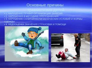 Основные причины травматизма детей • 1. НАРУШЕНИЕ ПРАВИЛ ОРГАНИЗАЦИИ ЗАНЯТИЙ