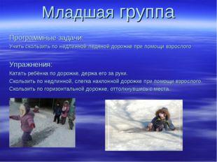 Младшая группа Программные задачи: Учить скользить по недлинной ледяной дорож