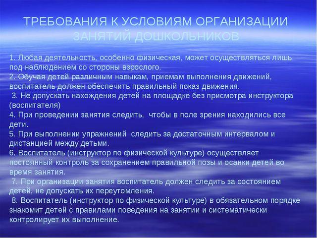 ТРЕБОВАНИЯ К УСЛОВИЯМ ОРГАНИЗАЦИИ ЗАНЯТИЙ ДОШКОЛЬНИКОВ 1. Любая деятельность,...