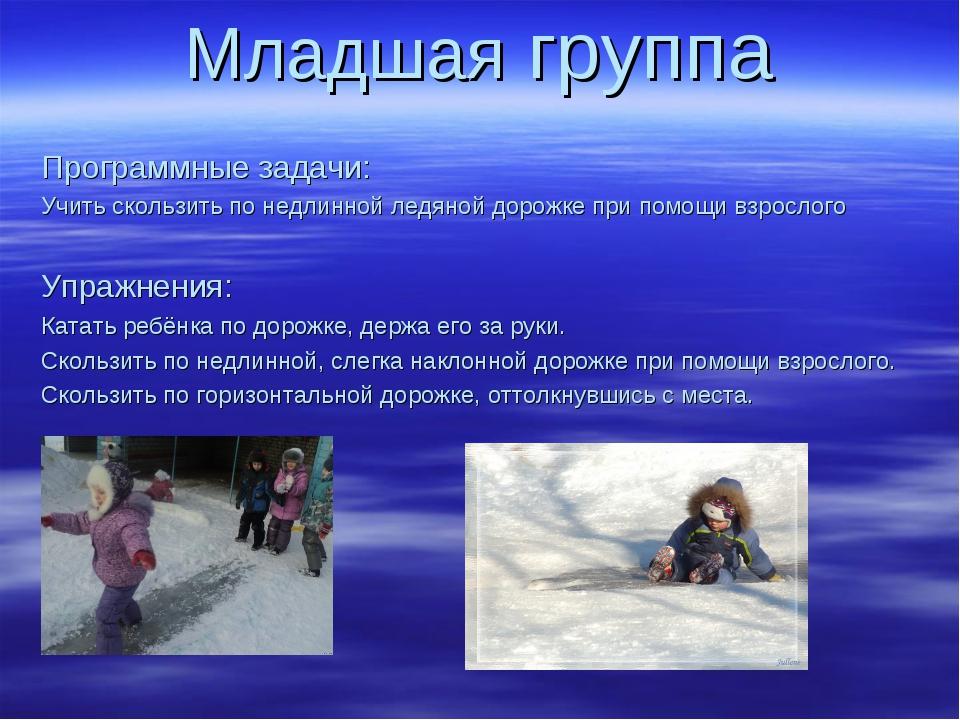 Младшая группа Программные задачи: Учить скользить по недлинной ледяной дорож...