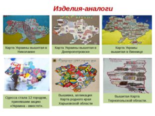 Изделия-аналоги Карта Украиы вышитая в Виннице Карта Украины вышетая в Днепро