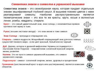 Семантика знаков и символов в украинской вышивке Семантика знаков – это своео