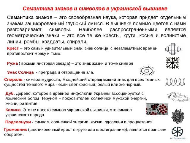Семантика знаков и символов в украинской вышивке Семантика знаков – это своео...