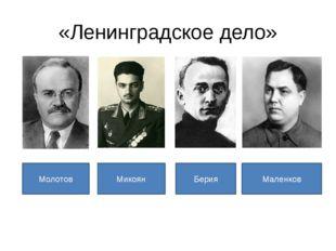 «Ленинградское дело» Молотов Микоян Берия Маленков