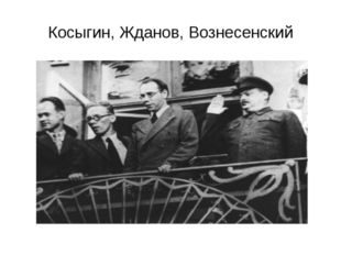 Косыгин, Жданов, Вознесенский