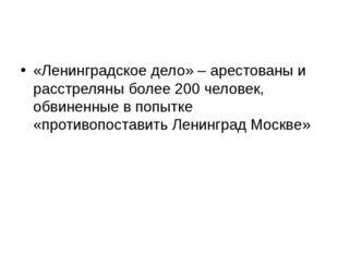 «Ленинградское дело» – арестованы и расстреляны более 200 человек, обвиненны
