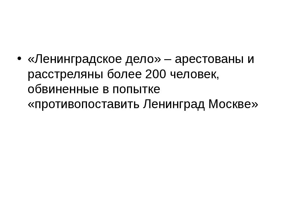 «Ленинградское дело» – арестованы и расстреляны более 200 человек, обвиненны...