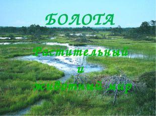 БОЛОТА Растительный и животный мир