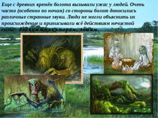 Еще с древних времён болота вызывали ужас у людей. Очень часто (особенно по н