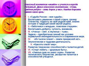 Классный коллектив «живёт» и учится в городе Радужный. Девиз классного коллек