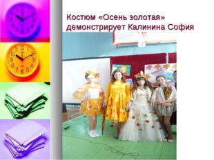 Костюм «Осень золотая» демонстрирует Калинина София